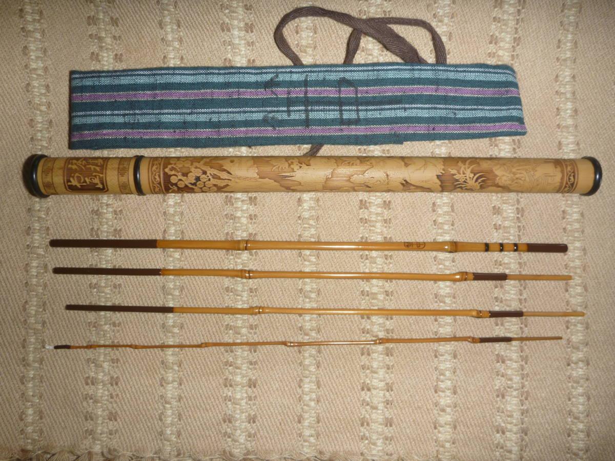 「希少 どうぞ!江戸和竿 竿中 布袋印籠継ぎ タナゴ竿 フィッシングショー出品作 つり人 (竹竿)」の画像