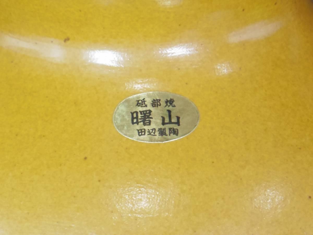 【集】 砥部焼 田辺製陶 曙山 深山精密彫 花瓶 二六焼系_画像5