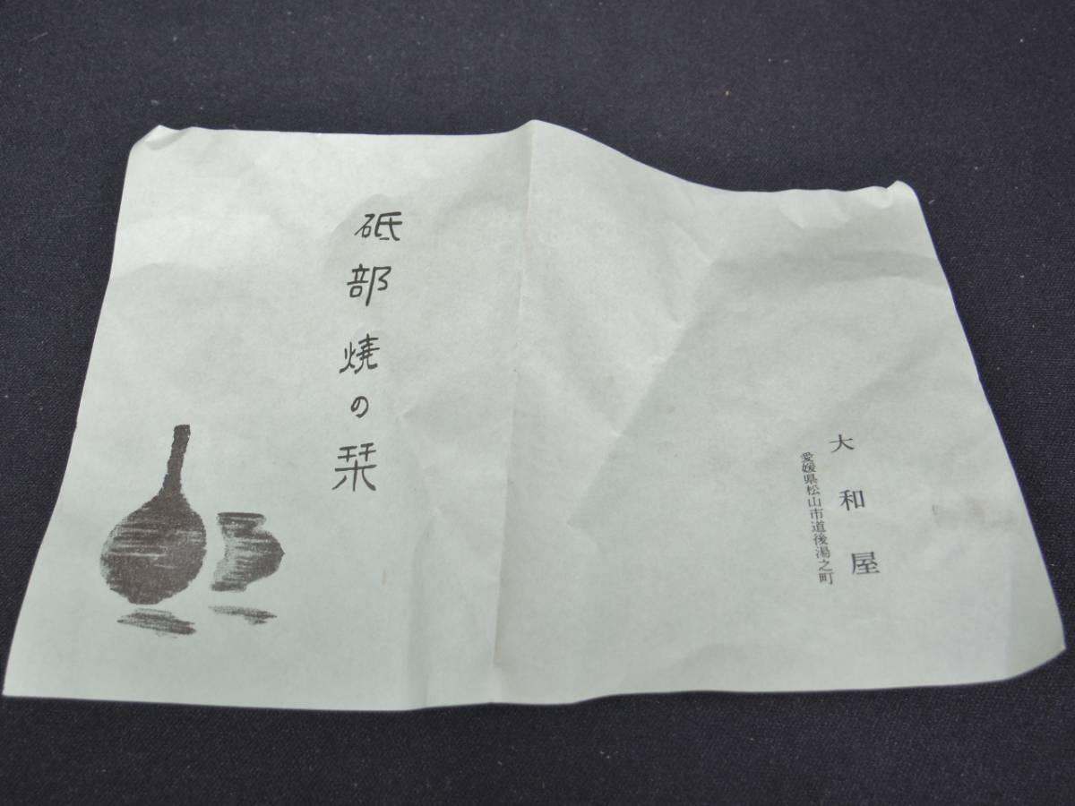 【集】 砥部焼 田辺製陶 曙山 深山精密彫 花瓶 二六焼系_画像10
