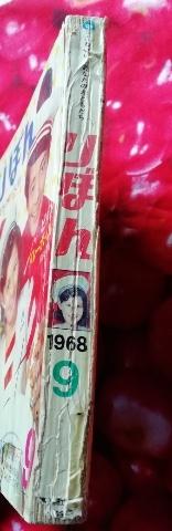りぼん 昭和43年 1968年 9月号 夏休み特大号 牧美也子 北島洋子 巴里夫 赤塚不二夫 もりたじゅん_画像5