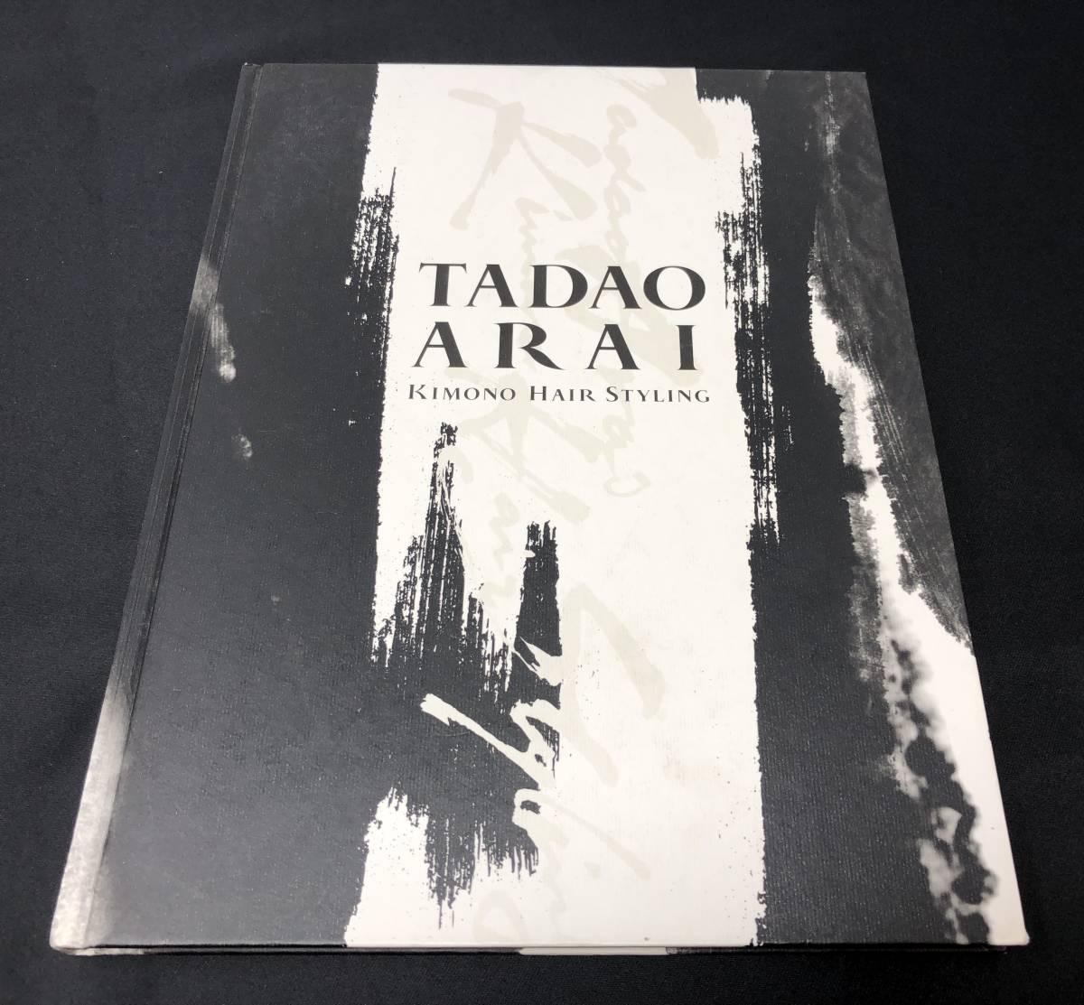 TADAO ARAI KIMONO HAIR STYLING 新井唯夫 着物 ヘアスタイリング集 技術解説付き アップヘアスタイル