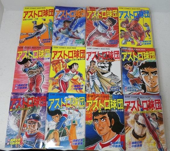 初版【アストロ球団 全12巻】ジャンプコミックスセレクション