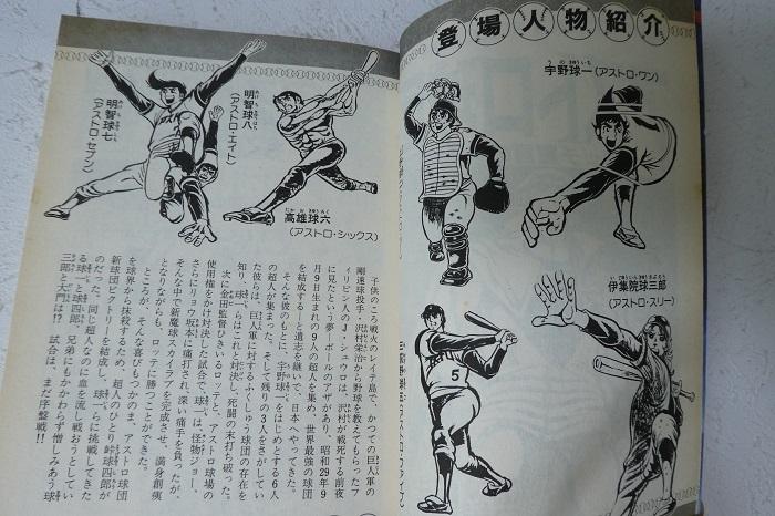 初版【アストロ球団 全12巻】ジャンプコミックスセレクション_画像6