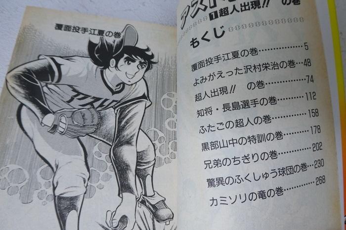 初版【アストロ球団 全12巻】ジャンプコミックスセレクション_画像7