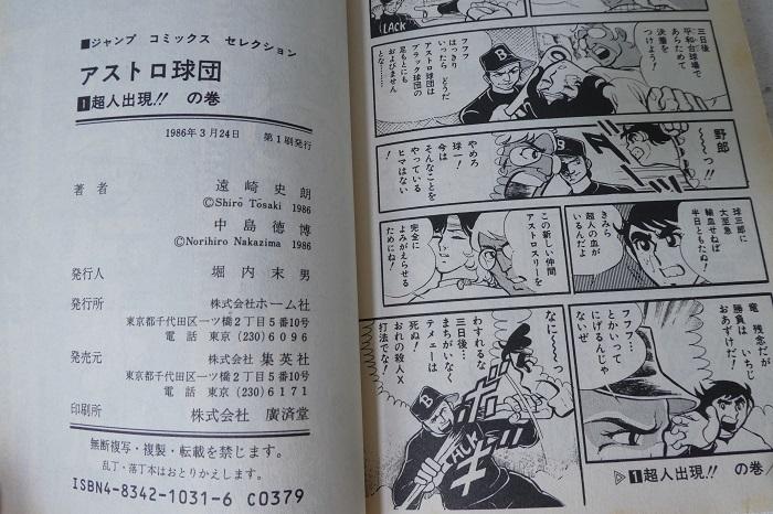 初版【アストロ球団 全12巻】ジャンプコミックスセレクション_画像5