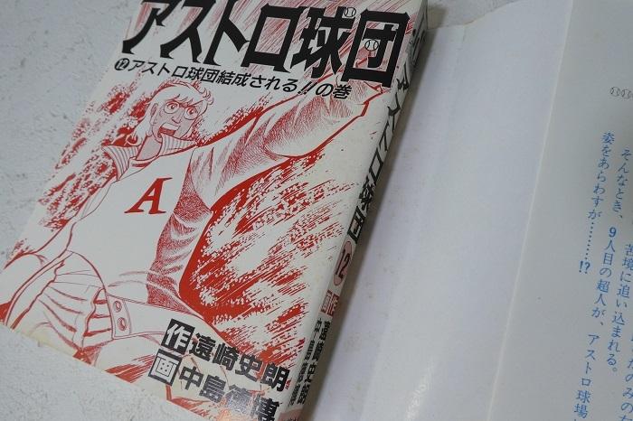初版【アストロ球団 全12巻】ジャンプコミックスセレクション_画像4