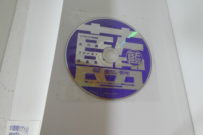 【大川藍 ファースト写真集 『 藍 』初版 帯付 DVD未開封】アイドリング!!!_画像3