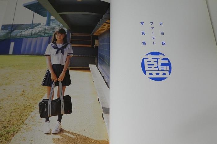 【大川藍 ファースト写真集 『 藍 』初版 帯付 DVD未開封】アイドリング!!!_画像4