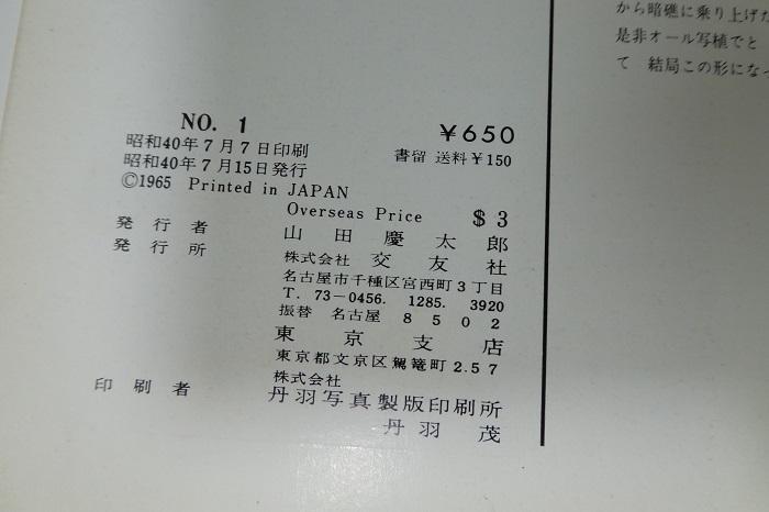 【鉄道ファン増刊号『SL』№1~№10全10冊セット】_画像4