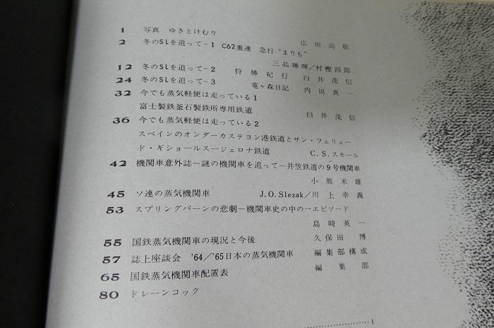 【鉄道ファン増刊号『SL』№1~№10全10冊セット】_画像5