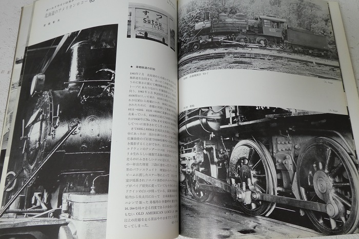 【鉄道ファン増刊号『SL』№1~№10全10冊セット】_画像6