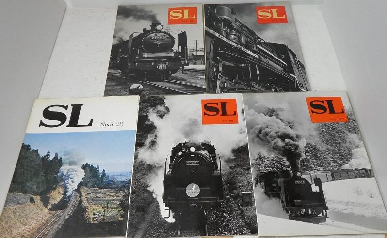 【鉄道ファン増刊号『SL』№1~№10全10冊セット】_画像3