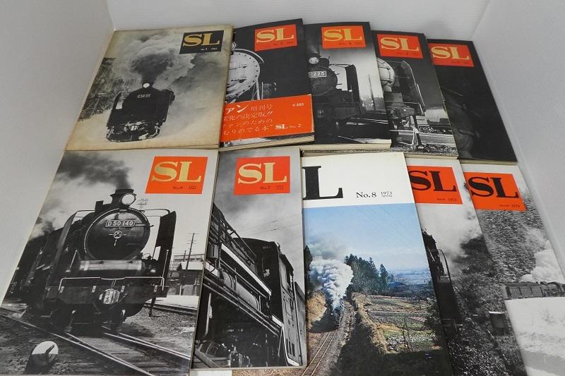 【鉄道ファン増刊号『SL』№1~№10全10冊セット】