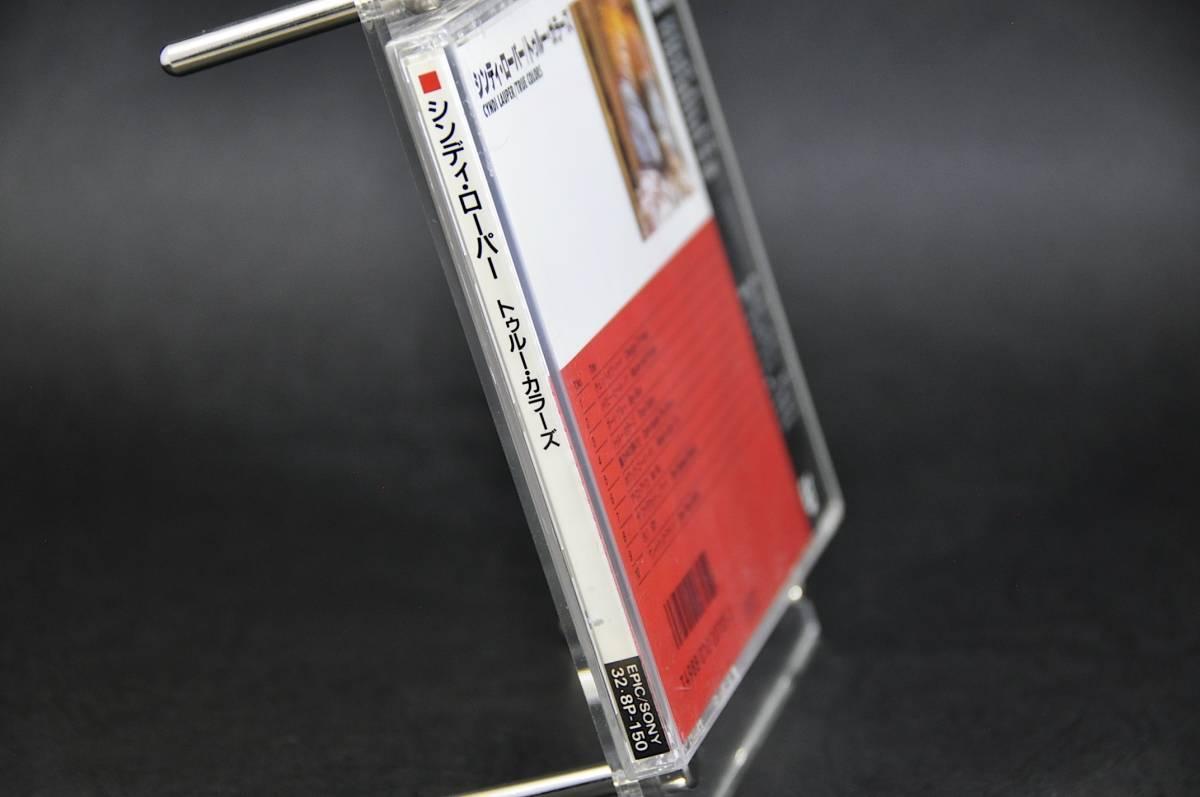 シンディ・ローパー トゥルー・カラーズ /Cyndi Lauper True Colors 86年盤 10曲収録 国内盤 旧規格 32・8P-150 税表記なしCSR刻印 美盤!!_画像5