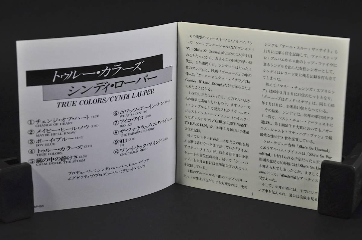 シンディ・ローパー トゥルー・カラーズ /Cyndi Lauper True Colors 86年盤 10曲収録 国内盤 旧規格 32・8P-150 税表記なしCSR刻印 美盤!!_画像6