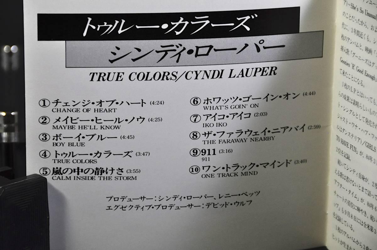 シンディ・ローパー トゥルー・カラーズ /Cyndi Lauper True Colors 86年盤 10曲収録 国内盤 旧規格 32・8P-150 税表記なしCSR刻印 美盤!!_画像8