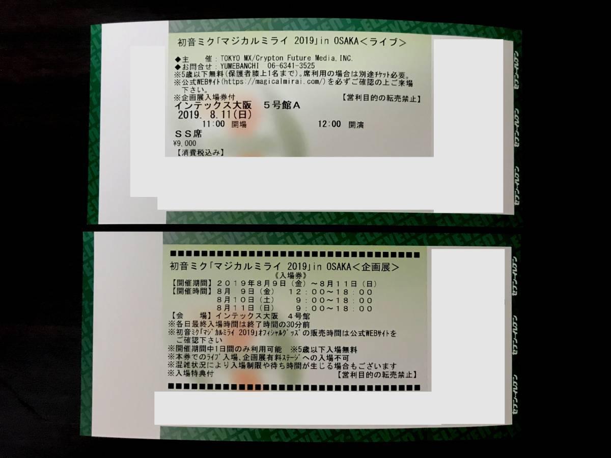 【 初音ミク 】マジカルミライ2019 8月11日(日)大阪 昼公演 SS席 一次先行