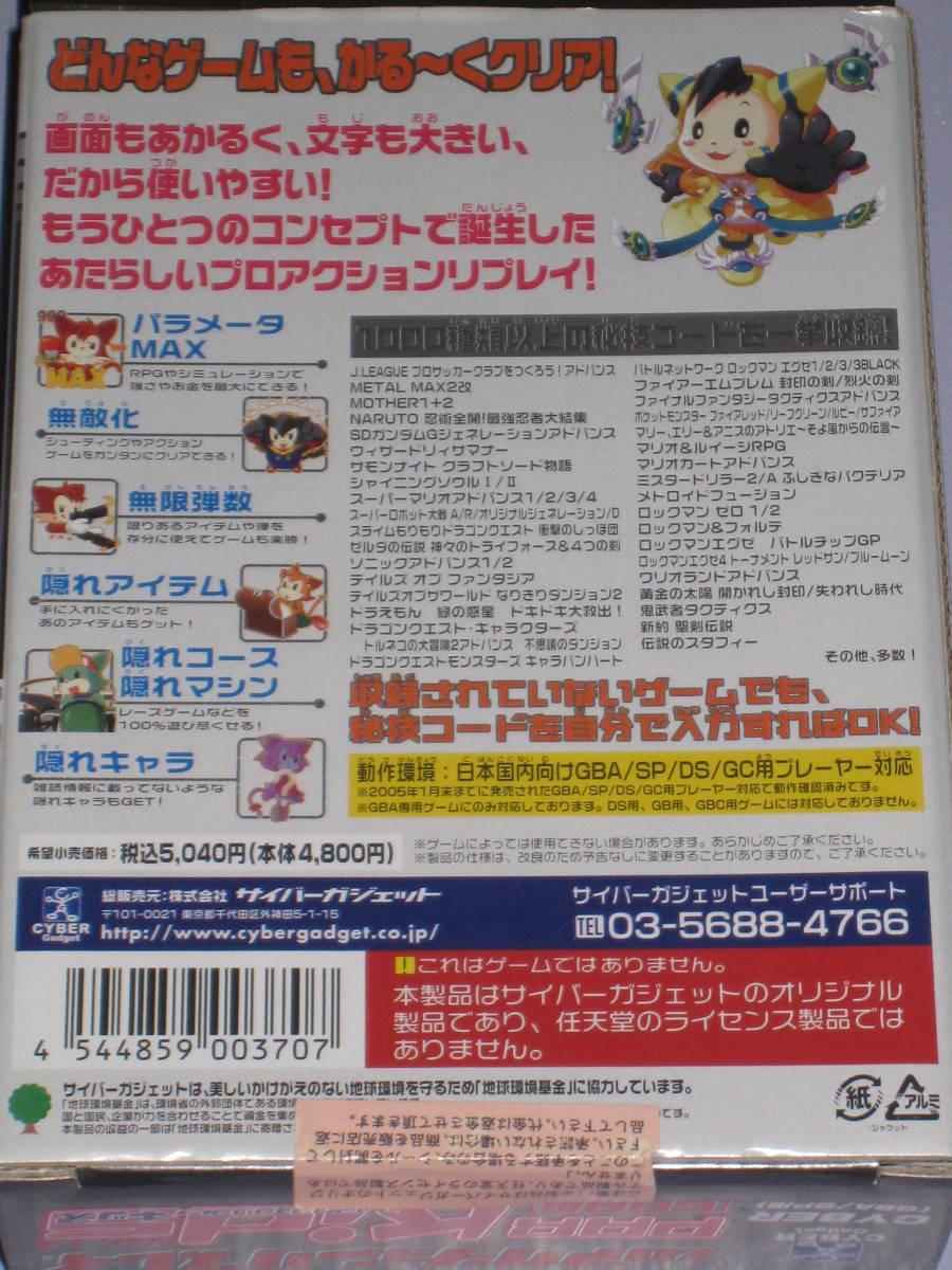 GBA / SP用 プロアクションリプレイ キッズ ver1.2 箱説付 PAR kids サイバーガジェット_画像4