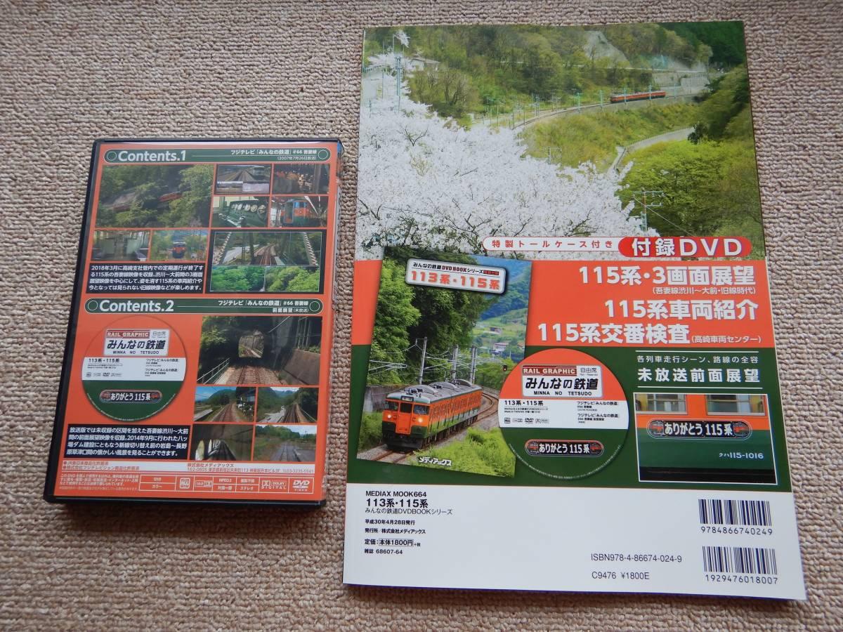 みんなの鉄道 DVD BOOKシリーズ 『113系・115系』(送料込)_画像2