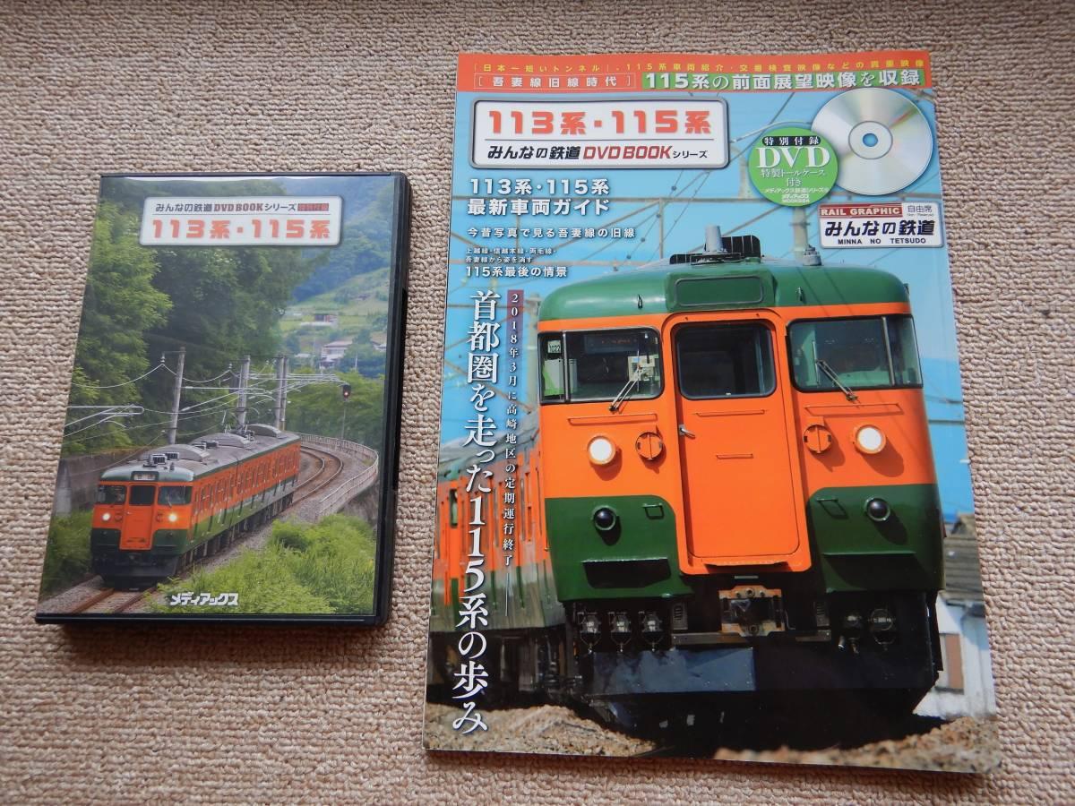 みんなの鉄道 DVD BOOKシリーズ 『113系・115系』(送料込)