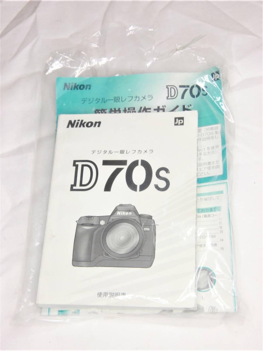 ★美品 ニコン Nikon D70s 説明書★