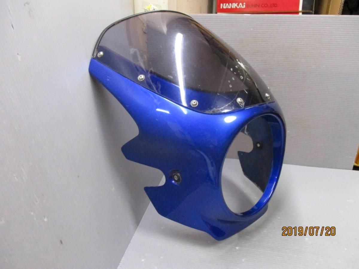 FRP製ビキニカウル CB1300SFジェイドCB1000SFホーネット250CB750/XJR1300/XJR1200/Z900RSイナズマ400ゼファー400/X/XJR400R 120