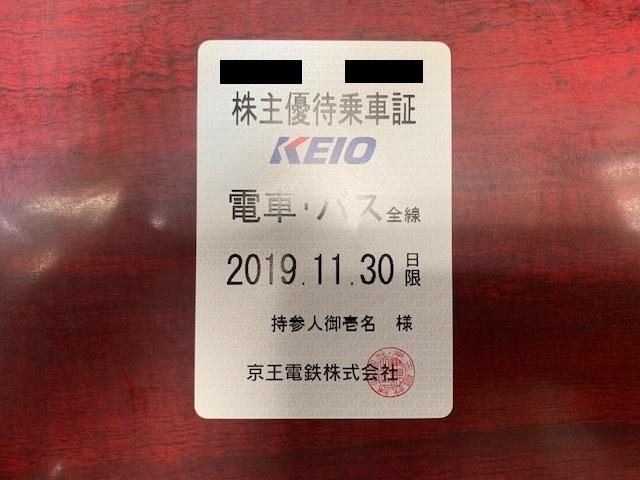 【送料無料】 京王電鉄株主優待乗車証 「電車・バス」 持参人 定期券タイプ 2019.11.30