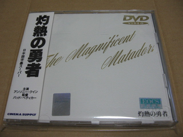 [DVD]灼熱の勇者 シネマサプライ_画像1