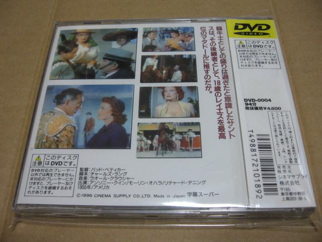 [DVD]灼熱の勇者 シネマサプライ_画像2