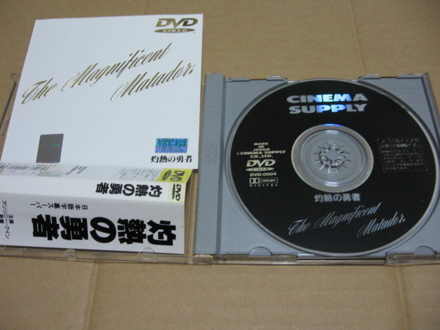 [DVD]灼熱の勇者 シネマサプライ_画像3