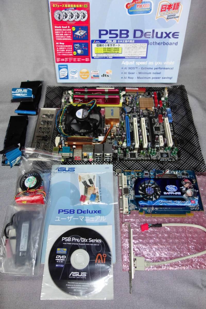 ASUS P5B DELUXE+Core2 Duo+3GBメモリー+HD2600XTグラフィックカード付属 動作品