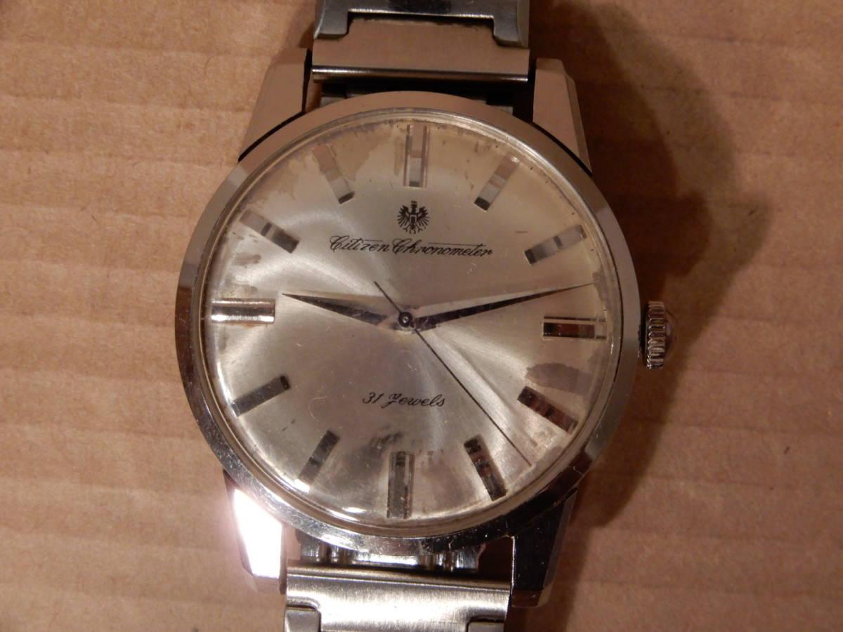 1)腕時計 シチズン クロノメーター CITIZEN Chronometer 31石 メンズ 手巻きウォッチ_画像8