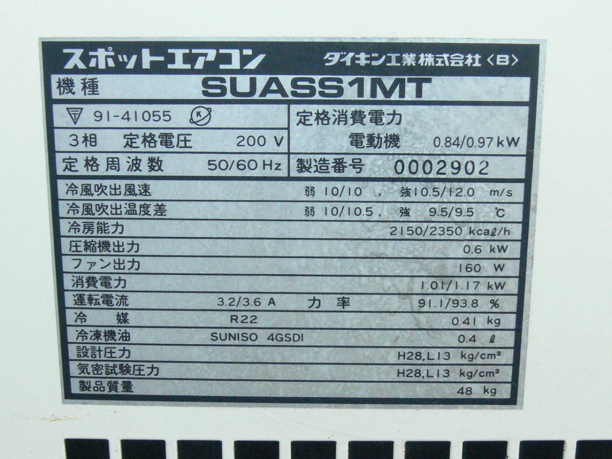 ★ダイキン  スポットエアコン  クリスプ  クーラー 200V 首振り  ★_画像6
