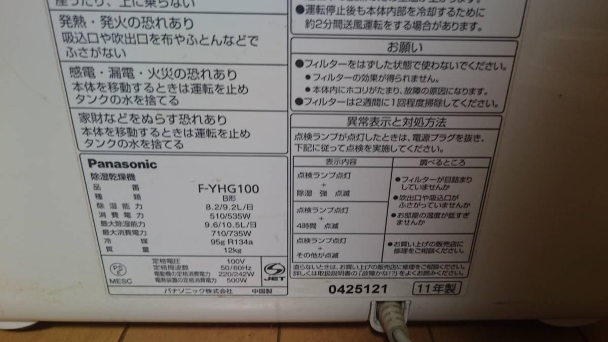 Panasonic 除湿乾燥機 ハイブリッド式 F-YHG100 2011年製 衣類乾燥機 パナソニック _画像9