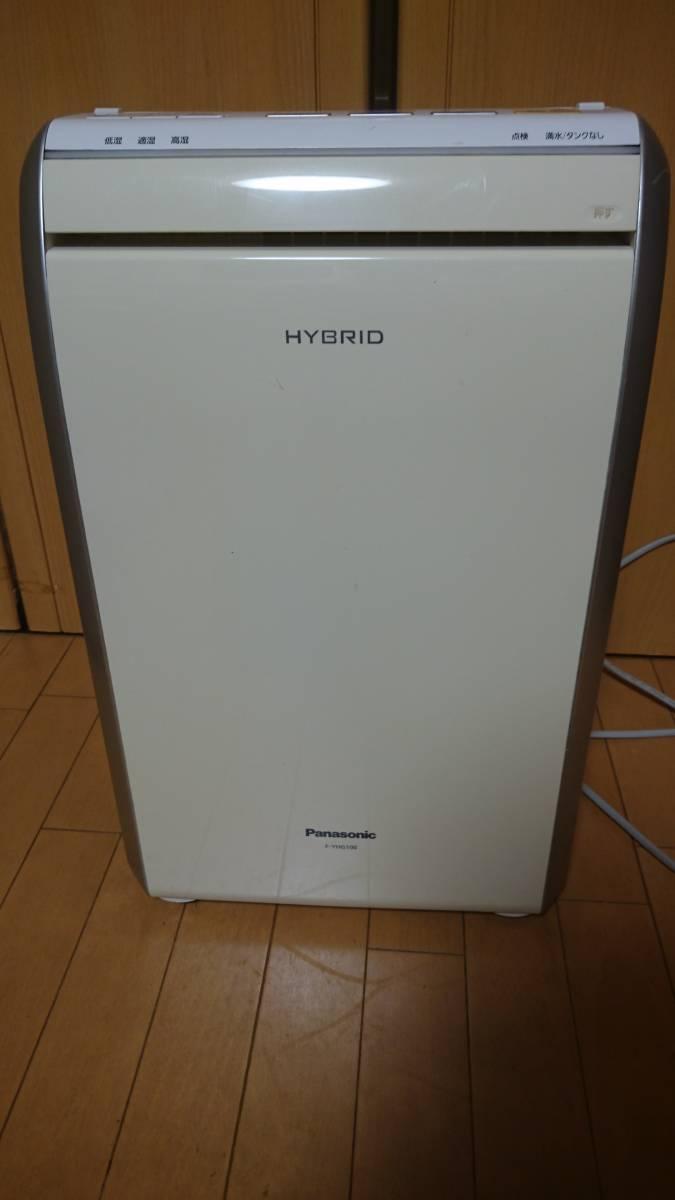 Panasonic 除湿乾燥機 ハイブリッド式 F-YHG100 2011年製 衣類乾燥機 パナソニック