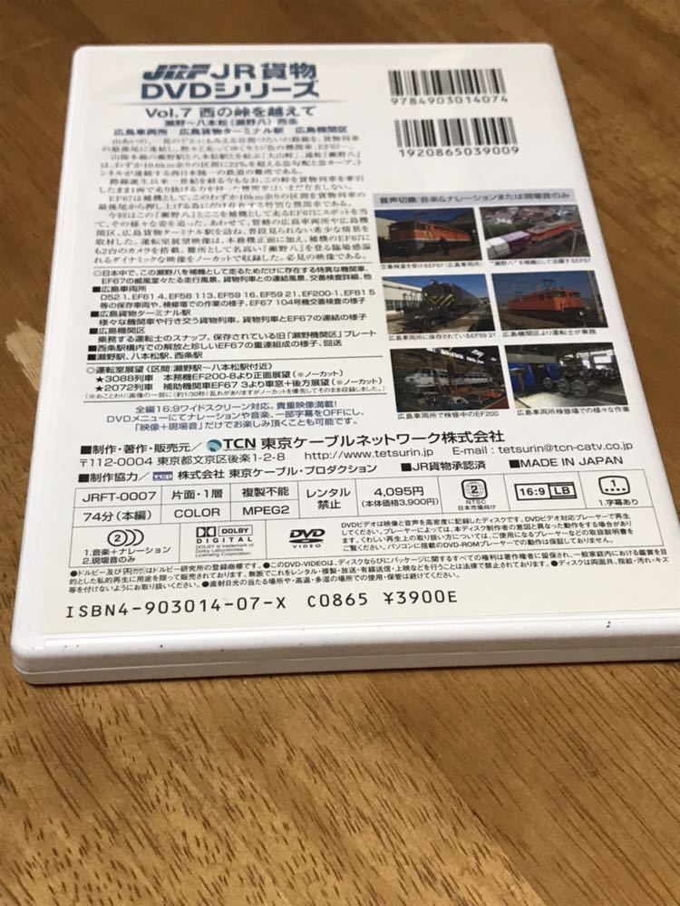 JR貨物 DVDシリーズ vol.7 西の峠を越えて 瀬野~八本松(瀬野八) 西条 広島車両所 広島貨物ターミナル駅 広島機関区_画像2