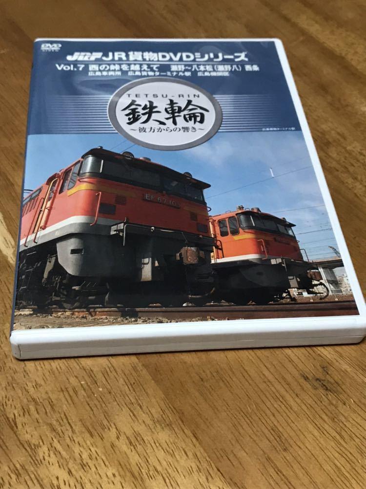 JR貨物 DVDシリーズ vol.7 西の峠を越えて 瀬野~八本松(瀬野八) 西条 広島車両所 広島貨物ターミナル駅 広島機関区