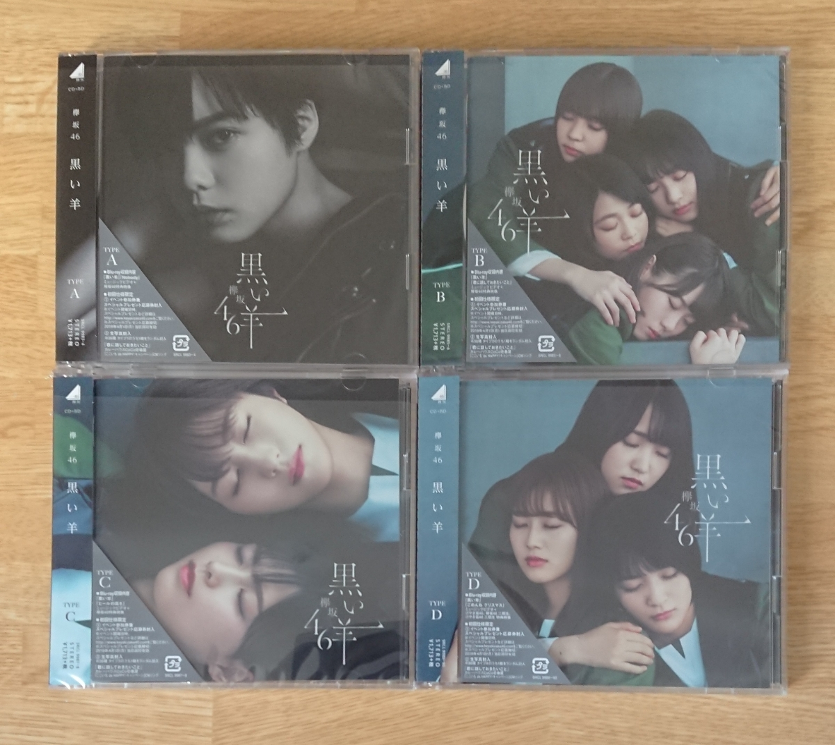 《送料無料》 欅坂46 8thシングル 『黒い羊』【初回仕様限定】 TYPE-ABCD[CD+Blu-ray]盤