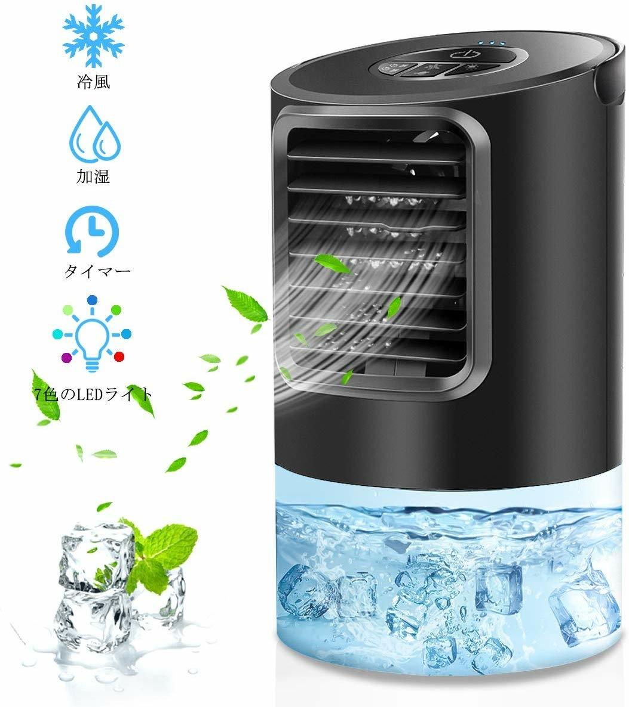 冷風機 卓上扇風機 省エネミニファン スポットクーラー ポータブルエアコン 冷却・加湿・空気清浄機 静音小型軽量 夜間ライト ミニクーラー