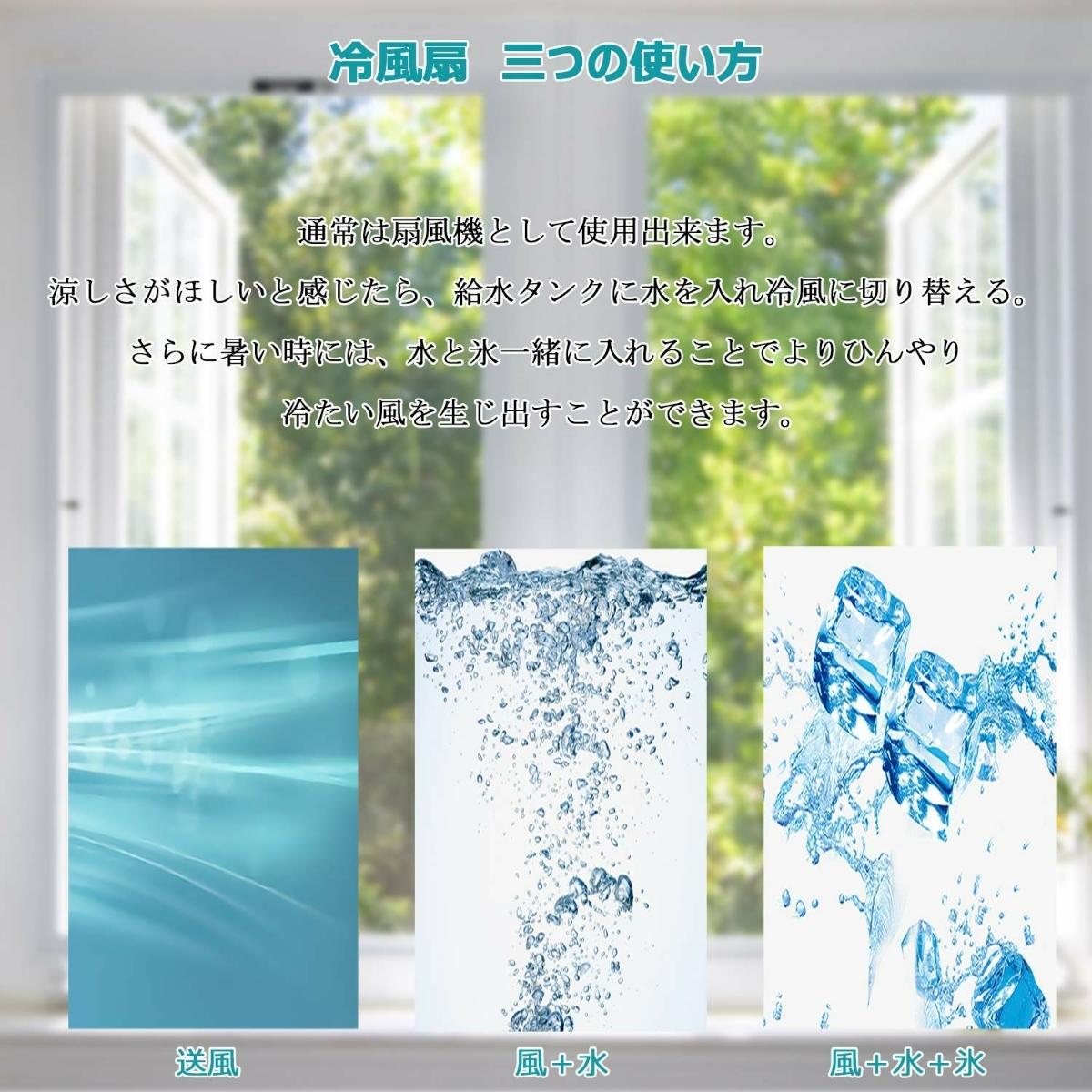 冷風機 卓上扇風機 省エネミニファン スポットクーラー ポータブルエアコン 冷却・加湿・空気清浄機 静音小型軽量 夜間ライト ミニクーラー_画像5