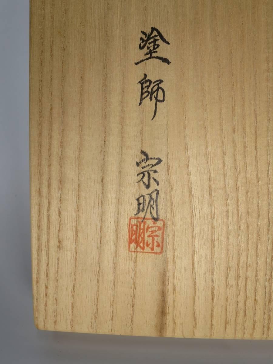 塗師 助田宗明作 信玄弁当五客 漆器 懐石_画像4
