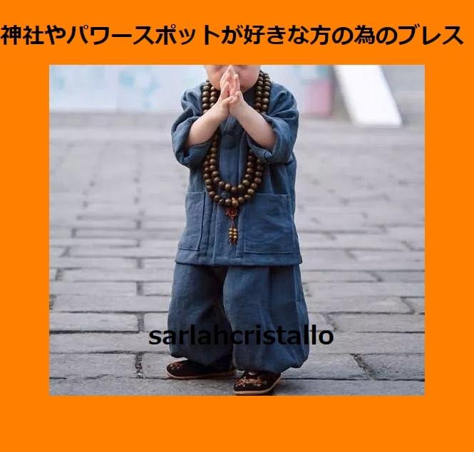 Ж【ドンドン幸せを招くブレス】実寸16,9cm【前向き】神社やパワースポットが好きな方Ver.パワーストーン