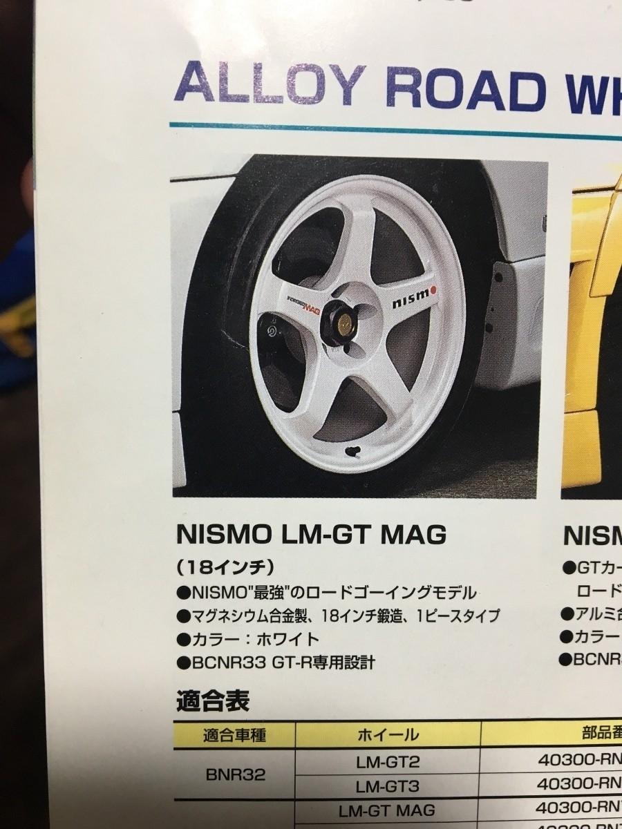 超激レア! ニスモ LM-GT MAG 4本セット 18インチ 10J+20 NISMO RAYS マグネシウム ホイール GT-R GTR BNR32BCNR33BNR34_画像7