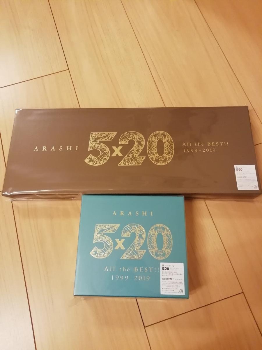 【即納できます】嵐 5×20 All the BEST!! 1999-2019 初回限定盤1 初回限定盤2 ベストアルバム CD+DVD