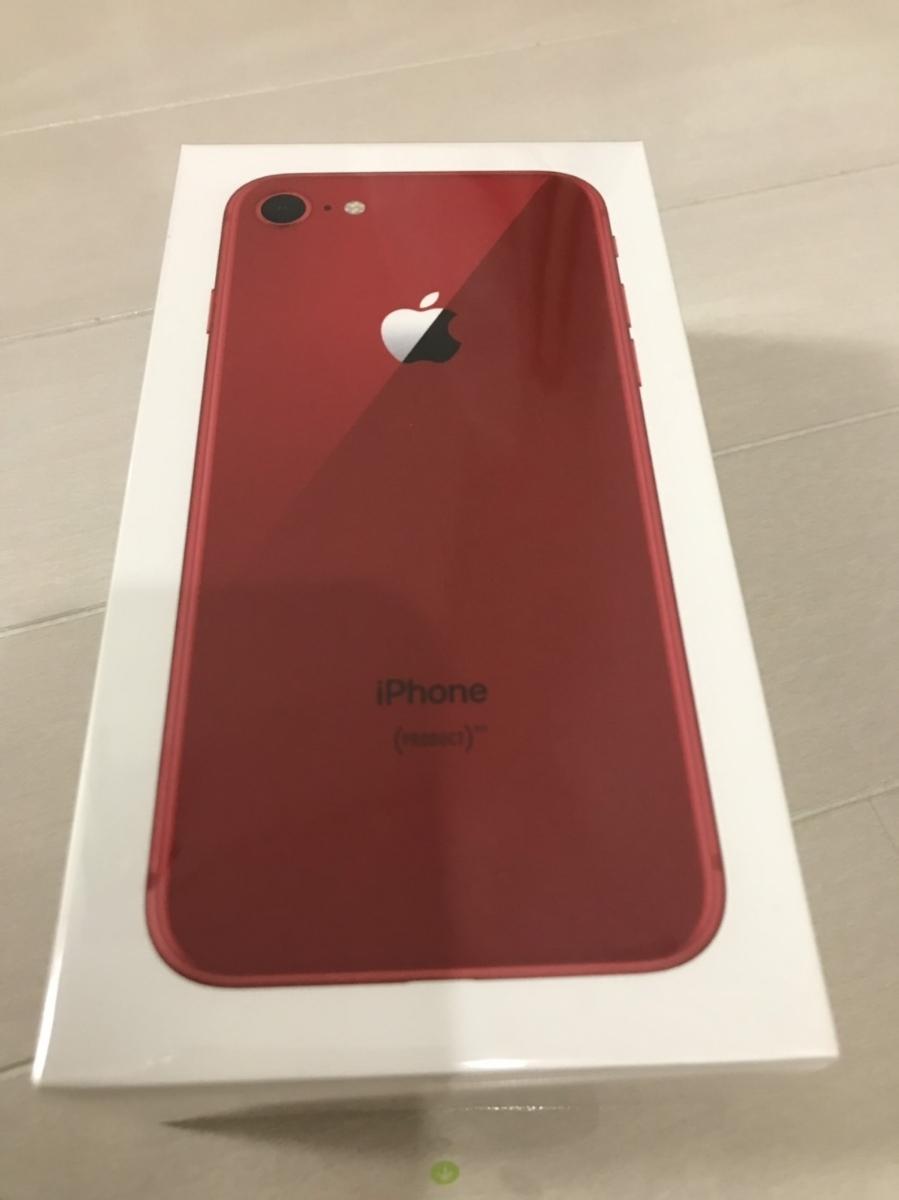 新品未開封 iPhone8 256GB PRODUCT RED 赤 SIMロック解除手続き済 レッド