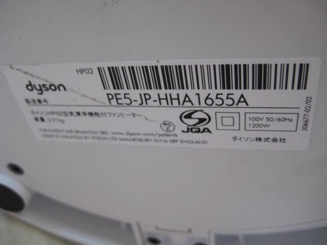 ジャンク☆ダイソン 空気清浄機能付 ヒーター dyson Pure Hot + Cool Link HP02WS ホワイト/シルバー ☆ジャンク品_画像10