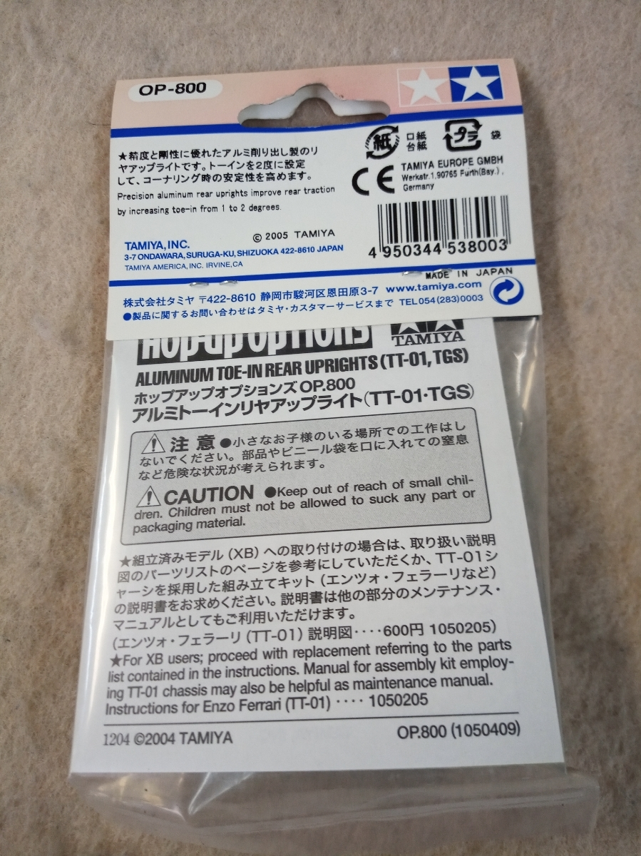 【RCパーツ】TAMIYA タミヤ OP-800 アルミトーインリヤアップライト〈TT-01・TGS〉(53800):