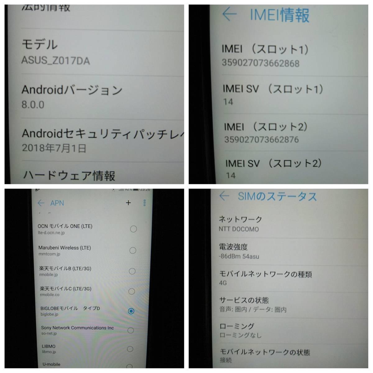 ※美品※SIMフリー / ASUS ZenFone 3 ZE520KL-GD32S3 32GB(クリスタルゴールド) 5.2インチ Android8.0.0 ※本体のみ ※念の為ジャンク扱い _画像6