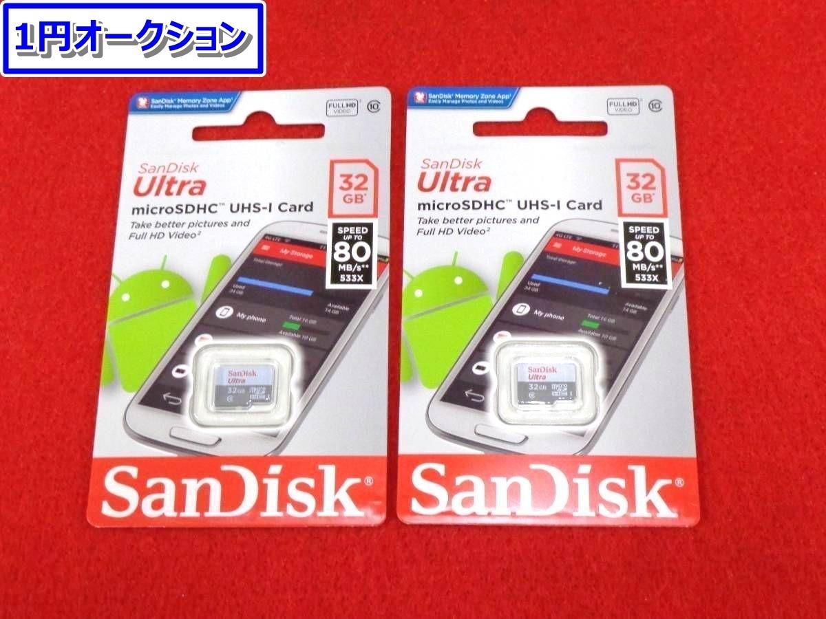【1円スタート・消費税無料】新品未開封品 (2枚セット) SanDisk microSDHC 32GB Ultra (R:80MB UHS-1 CLASS10 microSD マイクロSD)【SD】太