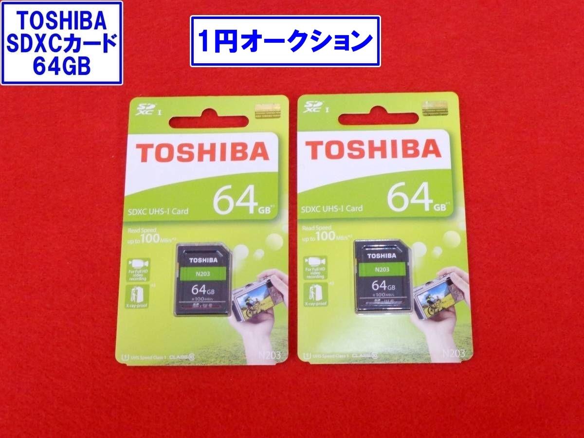 【1円スタート・送料無料】(2枚セット)新品未開封品 TOSHIBA SDXCカード 《64GB》(UHS-1 Class10 高速100MB/s 東芝 SDカード)【SD】緑E